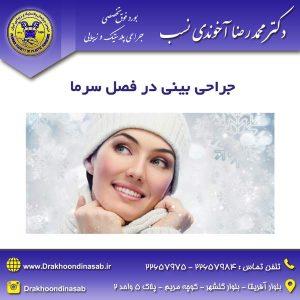 جراحی-بینی-در-فصل-سرما
