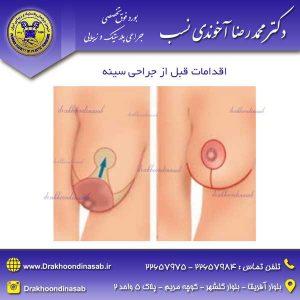 اقدامات قبل از جراحی سینه