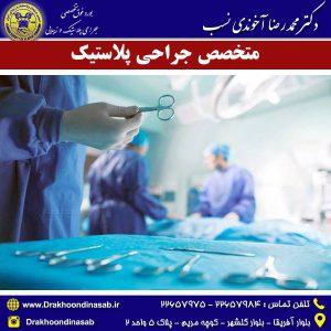 متخصص جراحی پلاستیک